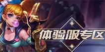 王者荣耀3月27日体验服更新公告:服务器优化升级