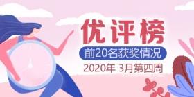 评测师2020年3月第四周优评榜获奖情况