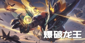 云顶之弈手游S3爆破龙王阵容推荐 版本之子奥得赛