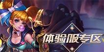 王者荣耀4月3日体验服更新: 王者模拟战调整