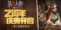第五人格4.9两周年庆典 唐人街福利登场!