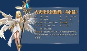 战歌竞技场大神攻略 大天使长米迦勒竟不是女孩子?!