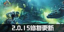 方舟生存进化4月14日2.0.15版本修复更新公告