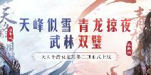 天涯明月刀炒股配资官方故事站第二期带你了解双阵营设定!
