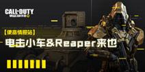 使命召唤手游情报站:连杀奖励电击小车以及机械战士Reaper