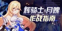 崩坏3「辉骑士·月魄」作战指南—皓月当空,刺破黑暗