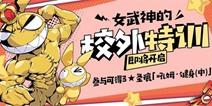 崩坏3女武神的校外特训即将开启!参与活动获取圣痕「吼姆・健身(中)」