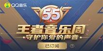 """游戏迷的试听盛宴,QQ音乐""""王者音乐周""""提前点燃""""开黑""""激情"""