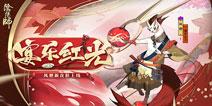 《阴阳师》4月29日维护更新 新式神风狸登场