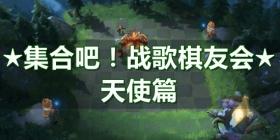 战歌竞技场棋友会天使篇 神之臂膀上帝左手,地狱烈焰予以神裁!