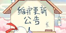 阴阳师5月6日维护更新 新区鬼王之宴开启