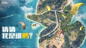 和平精英全新海岛地图、夏日模式及驾驶系统相关爆料!
