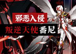 【邪恶入侵】叛逆天使番尼来袭!