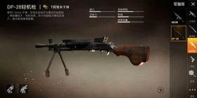 和平精英枪械推荐 被大部分玩家都忽略的神器DP28