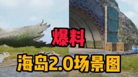 和平精英海岛更新 一大波海岛2.0场景图爆料来袭!