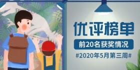 评测师2020年5月第三周优评榜获奖情况