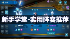 战歌竞技场新手学堂 两套实用阵容助你纵横棋盘!