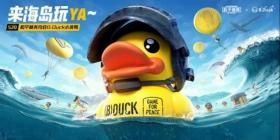 和平精英约会B.Duck小黄鸭 520一起来海岛玩YA!