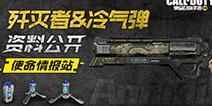 【使命情报站】一枪一个,自动追踪的歼灭者你怕了吗?