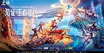 见证,王者决战!2020年KPL春季赛总决赛6月13日上海开战!