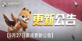 战歌竞技场5月27日更新公告 战歌竞技场平衡性调整公告