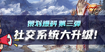 DNF手游策划爆料No.3:社交系统大升级