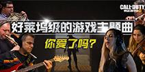【开发者日志】CODM诚意大作,西部音乐设计幕后揭秘