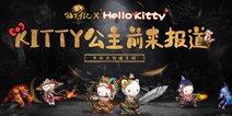 HelloKitty代言《猫狩纪》惊喜首发 独家定制免费送!