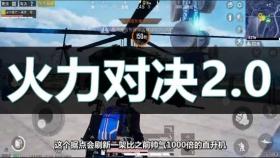 和平精英体验服新火力对决模式上线 直升机、两栖喷火车更有多种武器升级