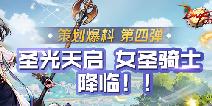 DNF手游策划爆料第四弹:圣光天启-女圣骑士降临!