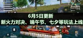 和平精英体验服6月5日更新 新火力对决、端午节、七夕等玩法上线