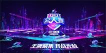 "2020QQ名人赛《王者荣耀》收官 ""中二队""夺得桂冠!"