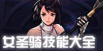 DNF手游女圣骑士技能介绍 女圣骑士技能大全