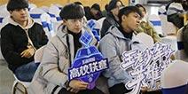 【王者荣耀高校联赛总决赛队伍巡礼】武汉光谷职业学院&石家庄信息工程职业学院