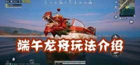 和平精英端午限时玩法介绍 气垫龙舟船霸气登场!还能击鼓集气加速