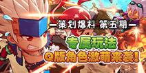 顿狈贵配资公司【策划爆料】-第5弹:专属玩法,蚕版角色激萌来袭!