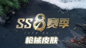 和平精英SS8赛季枪械皮肤是什么 和平精英SS8赛季枪械皮肤