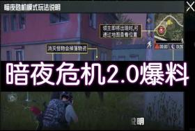 和平精英暗夜危机2.0模式最新爆料 暗夜模式2.0新玩法介绍