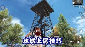 和平精英海岛2.0水城打法攻略 水城爬铁塔上房技巧