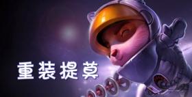 云顶之弈手游S3重装提莫阵容推荐 提莫的蘑菇宴要不要尝一尝?