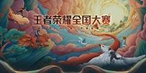 王者荣耀全国大赛战队巡礼(一)