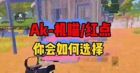 和平精英中的AKM用红点还是用机瞄 机瞄压枪稳红点视野阔,你选哪一种?