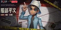 第五人格柯南联动爆料 大阪的名侦探平次登场
