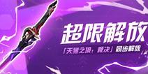 崩坏3全新超限武器「天殛之境:裁决」登场!