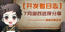 使命召唤手游开发者日志:7月游戏进度分享