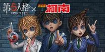 第五人格7.16名侦探柯南联动第一弹开启 新赛季到来!