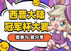 【冠军杯赛】精灵阵容大讨论