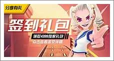 《战斗少女跑酷》每日签到领取4399游戏盒独家礼包