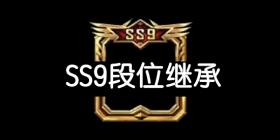 和平精英SS9赛季段位继承规则 和平精英SS9赛季段位继承表