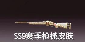 和平精英SS9赛季枪械皮肤是什么 和平精英SS9赛季枪械皮肤